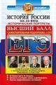 ЕГЭ-2017 История России. Исторические портреты XIX-XXв. Полный курс